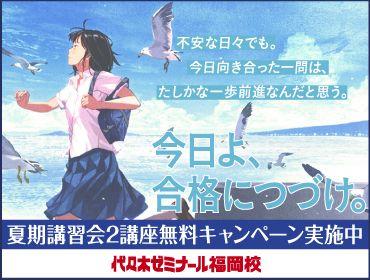 代々木ゼミナール福岡校