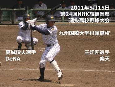 結果 福岡 県 高校 野球